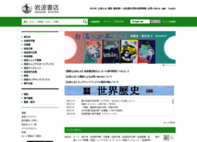 iwanami.co.jp