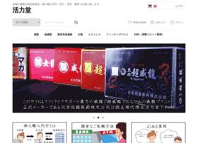 katuryokudou.com