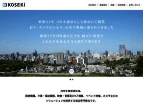 koseki.co.jp