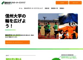 koyukai.shinshu-u.ac.jp
