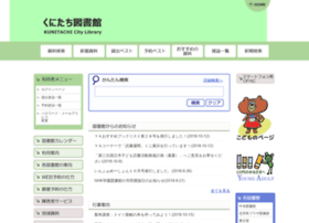 library-kunitachi.jp