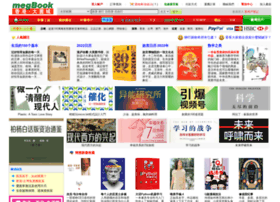 megbook.com.hk