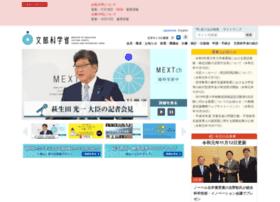 mext.go.jp