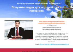 moneyforyou24.ru