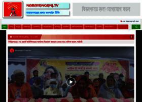 narayanganj.tv
