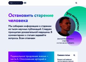 nestarenie.ru