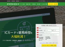 next-iccard.jp