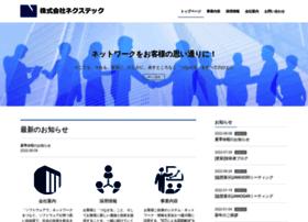 nextech.co.jp