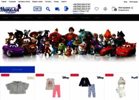 Магазин Детской Одежды Николя