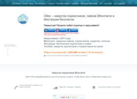 olike.ru