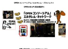 open.ad.jp