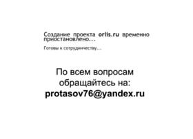 orlis.ru