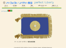 perfect-liberty.or.jp