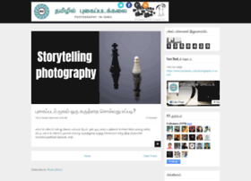 photography-in-tamil.blogspot.in