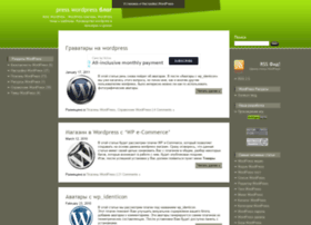 presswordpress.ru