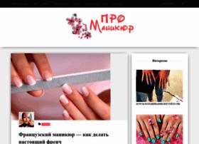 promanikur.ru