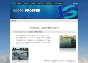 prospercorp.jp