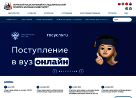 pstu.ru