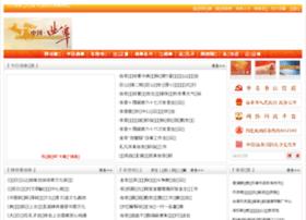 qufu.gov.cn