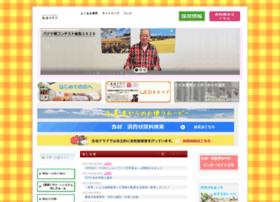 s-coop.or.jp