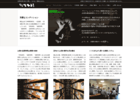 s-nakamichi.net