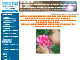 satsangshabad.com