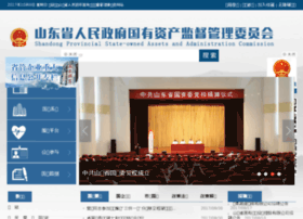 sdsgzw.gov.cn