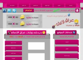 shmo3albasra.com