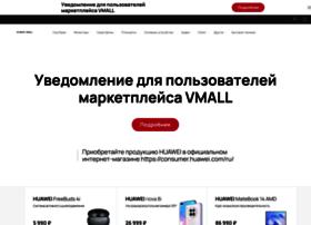 shop.huawei.ru