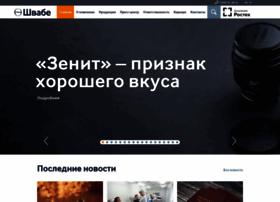 shvabe.com