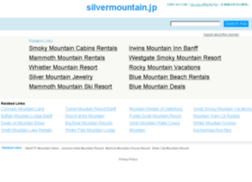 silvermountain.jp
