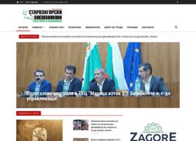 starozagorskinovini.com
