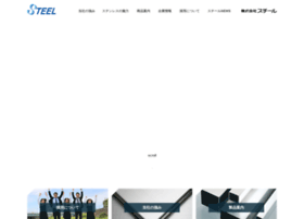 steel.co.jp