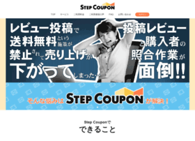 step-coupon.com
