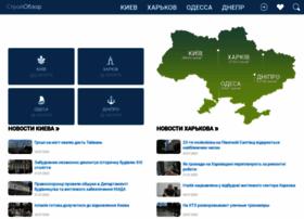stroyobzor.ua