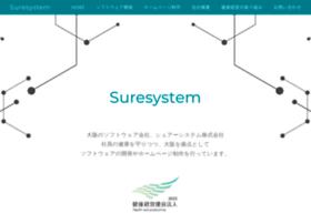 suresystem.co.jp