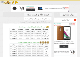 tala-arz.com