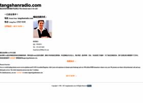 tangshanradio.com
