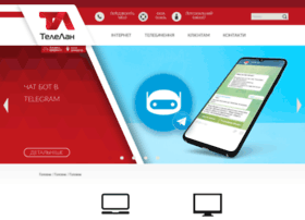 telelan.com.ua