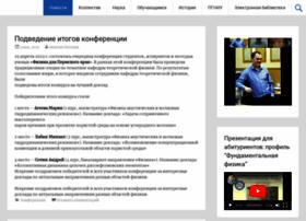 theorphys.psu.ru