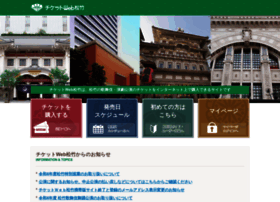 ticket-web-shochiku.com
