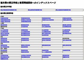 tochigi-edu.ed.jp