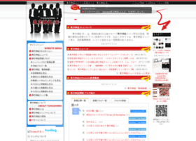 tohoshinki-x-fan.com