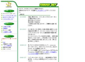 tukusi.ne.jp