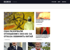vazhno.ru