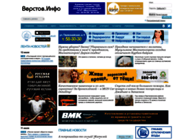 verstov.info