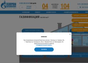 voloblgaz.ru