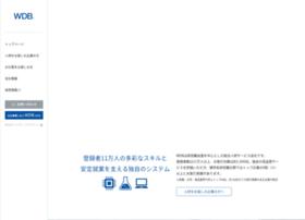 wdb.co.jp