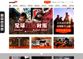 worldvision.org.hk