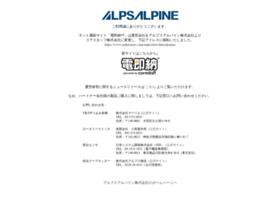 www4.alps.co.jp